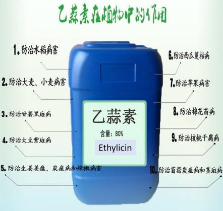 ethylicin